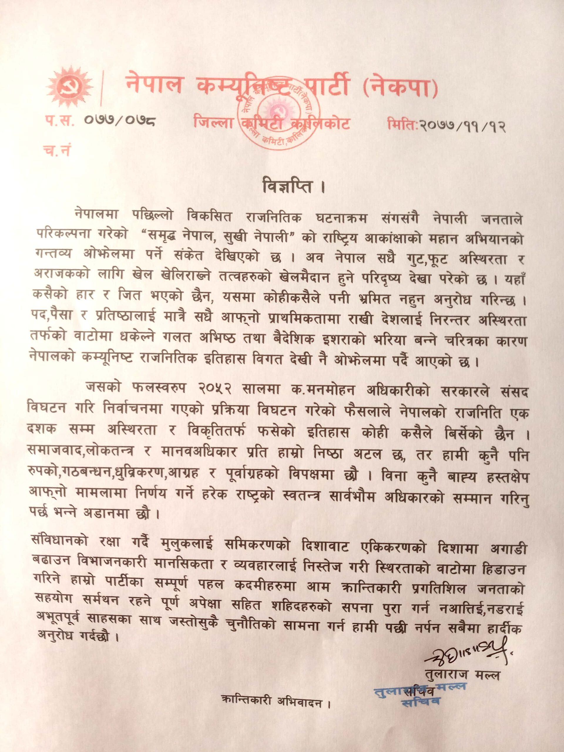 संसद पुनस्थापनावाट नागरिक भ्रमित नहुन नेकपा कालिकोटको आग्रह (विज्ञप्ति सहित)
