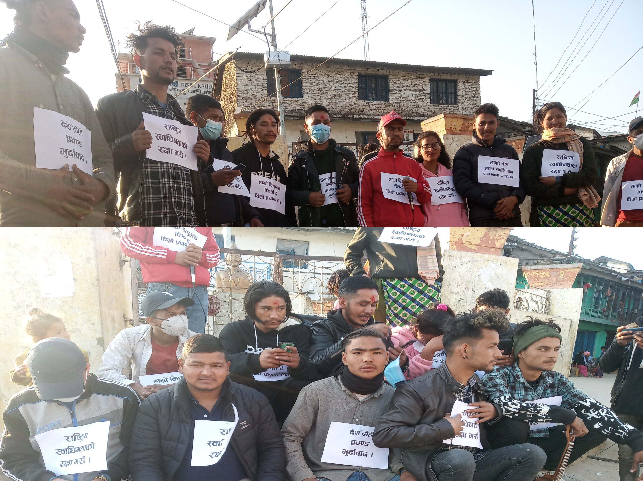 प्रचण्डको राष्ट्र विरोधी अभिव्यक्ती विरुध अनेरास्ववियू कालिकोटको विरोध प्रर्दशन